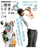 NHK 趣味どきっ!(月曜) 今どきっ!ゴルフはシンプル&スタイリッシュ ~美しくなることは強くなること2017年9月~10月(NHKテキスト)