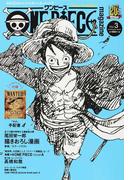 ワンピース・マガジン Vol.3 (SHUEISHA MOOK)