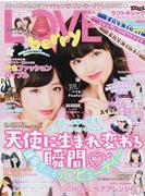 LOVEberry JC→JKのためのファッション♡コスメ♡ヘアアレBOOK♥ vol.9