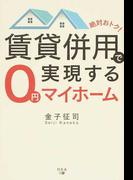 絶対おトク!賃貸併用で実現する0円マイホーム