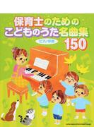 保育士のためのこどものうた名曲集150 ピアノ伴奏