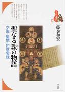 聖なる珠の物語 空海・聖地・如意宝珠 (ブックレット〈書物をひらく〉)