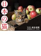 2018年カレンダー 日本の猫