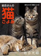 2018年卓上カレンダー 岩合さんの猫ごよみ