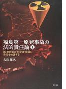 福島第一原発事故の法的責任論 1 国・東京電力・科学者・報道の責任を検証する
