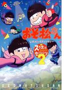 おそ松さん 公式コミックアンソロジー~スクエニセンバツ~ 2 (G FANTASY COMICS)(Gファンタジーコミックス)