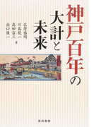 神戸百年の大計と未来