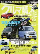 クルマ購入ガイド 新車を買いたい人のための購入専門誌 Vol.26 細部まで徹底的に解説した国産オールカーアルバム