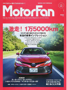 MotorFan VOL.9 特集最新モデル10台で、走って走って走りまくった1万5000km