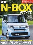 新型N−BOXのすべて (ニューモデル速報)