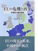 EUの危機と再生 中東欧小国の視点