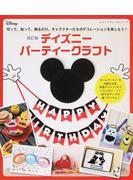 ディズニーパーティークラフト 切って、貼って、飾るだけ。キャラクターたちのデコレーションを楽しもう! 改訂版