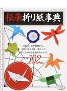 伝承折り紙事典 定番がつまった折り紙の決定版