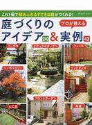 プロが教える庭づくりのアイデア240&実例43 これ1冊で緑あふれるすてきな庭がつくれる!