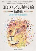 3Dパズル塗り絵 Color by Numbers 動物編 数字ごとに色を塗っていけば、迫力あふれる動物たちが現れる躍動感あふれる塗り絵の世界へ旅しよう!