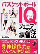 バスケットボールIQジュニアのための練習法