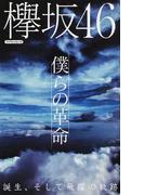 欅坂46僕らの革命 誕生、そして飛躍の軌跡