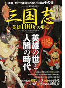 三国志英雄100年の興亡 「演義」だけでは語られない三国のその後 完全保存版