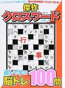 傑作クロスワード VOL.5