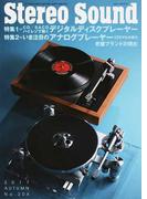 季刊ステレオサウンド No.204(2017年秋号) いま注目のデジタルディスク&アナログプレーヤー