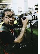 日本代表を撮り続けてきた男サッカーカメラマン六川則夫 (ELGOLAZO BOOKS)