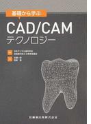 基礎から学ぶCAD/CAMテクノロジー