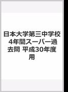 日本大学第三中学校 4年間スーパー過去問 平成30年度用