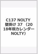 C137 NOLTYカレンダー壁掛け37 2018