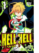 【全1-5セット】HELL HELL(ガンガンコミックス)