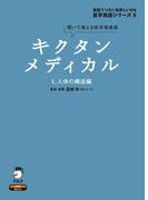 【全1-6セット】キクタンメディカル・シリーズ