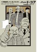 【全1-4セット】ハード・コア 平成地獄ブラザーズ(ビームコミックス)