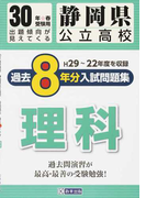 静岡県公立高校過去8年分入試問題集理科 30年春受験用