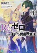 Re:ゼロから始める異世界生活 14 (MF文庫J)(MF文庫J)