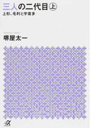 三人の二代目 上杉、毛利と宇喜多 上 (講談社+α文庫)(講談社+α文庫)