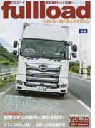 フルロード ベストカーのトラックマガジン VOL.26(2017Autumn) 特集新型クオンの魅力と実力を試す!