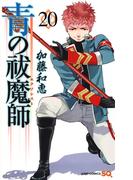 青の祓魔師 20 (ジャンプコミックス)(ジャンプコミックス)