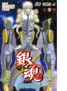 銀魂 第70巻 悪事をはたらきながら善事をはたらくいきもの (ジャンプコミックス)(ジャンプコミックス)