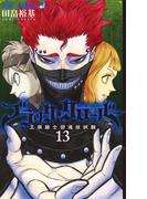 ブラッククローバー 13 王撰騎士団選抜試験 (ジャンプコミックス)