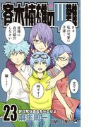 斉木楠雄のΨ難 23 (ジャンプコミックス)