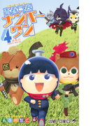 青春兵器ナンバーワン 4 決死行 (ジャンプコミックス)(ジャンプコミックス)