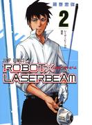 ROBOT×LASERBEAM 2 レーザービームの秘密 (ジャンプコミックス)(ジャンプコミックス)