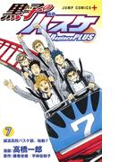 黒子のバスケReplace PLUS 7 誠凛高校バスケ部、始動!! (ジャンプコミックス)(ジャンプコミックス)