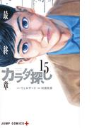 カラダ探し 15 (ジャンプコミックス)(ジャンプコミックス)