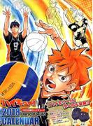 『ハイキュー!!』コミックカレンダー 2018 (ジャンプコミックス)(ジャンプコミックス)