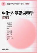 栄養科学ファウンデーションシリーズ 第2版 4 生化学・基礎栄養学