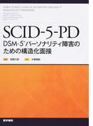 SCID−5−PD DSM−5パーソナリティ障害のための構造化面接