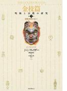 金枝篇 呪術と宗教の研究 第7巻 穀物と野獣の霊 下