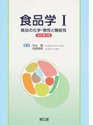 食品学 改訂第3版 1 食品の化学・物性と機能性