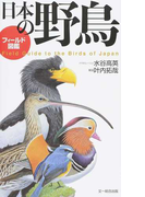 日本の野鳥 フィールド図鑑