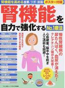 腎機能を自力で強化するNo.1療法